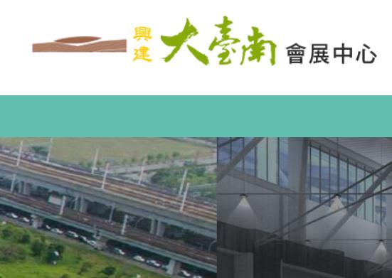 興建大臺南會展中心統包工程