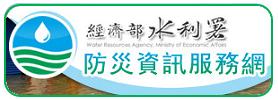 水利署防災資訊服務網