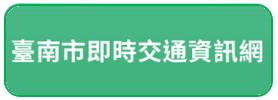 臺南市即時交通資訊網