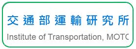 交通部運輸研究所