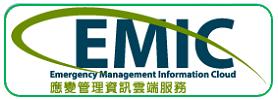 EMIC應變管理資訊雲端服務