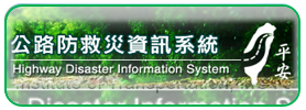 公路總局公路防救災資訊系統