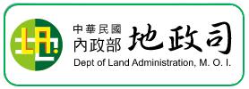內政部-土地徵收管理系統
