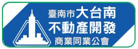 臺南市大台南不動產開發商業同業公會