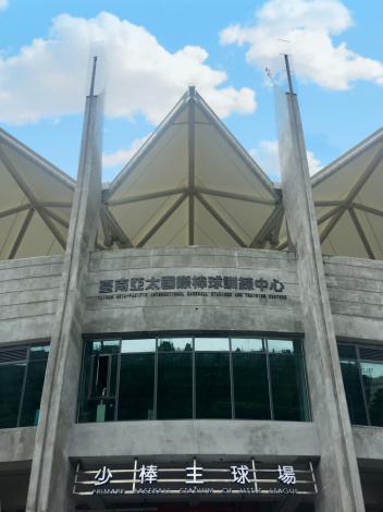 臺南亞太國際棒球訓練中心-少棒球場正門外觀特色斜角屋頂