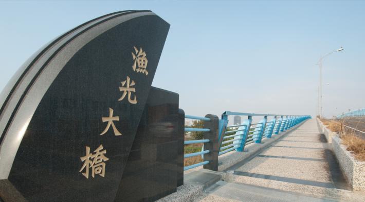 漁光大橋大理石裝飾