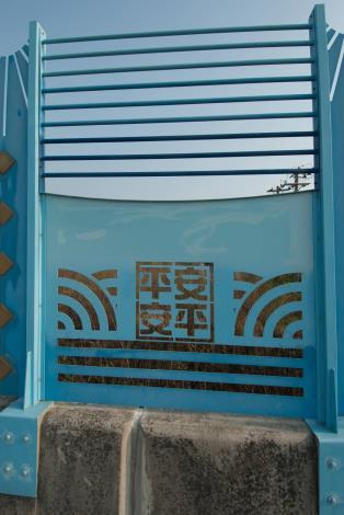 漁光大橋上裝飾平安安平的鐵板