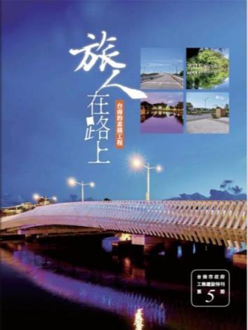 臺南市政府工務建設特刊 第5期