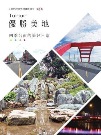 臺南市政府工務建設特刊 第6期
