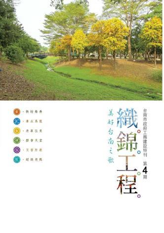 臺南市政府工務建設特刊 第4期