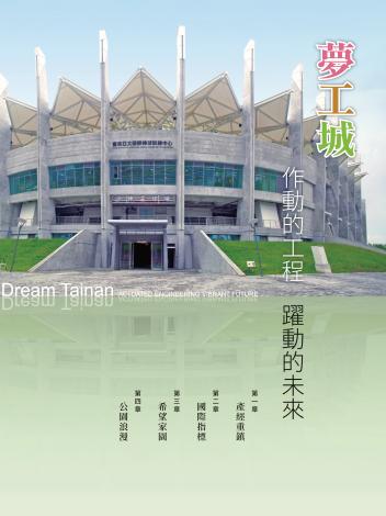 臺南市政府工務建設特刊 第7期