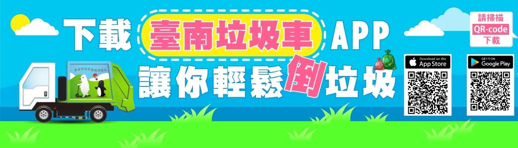 臺南垃圾車