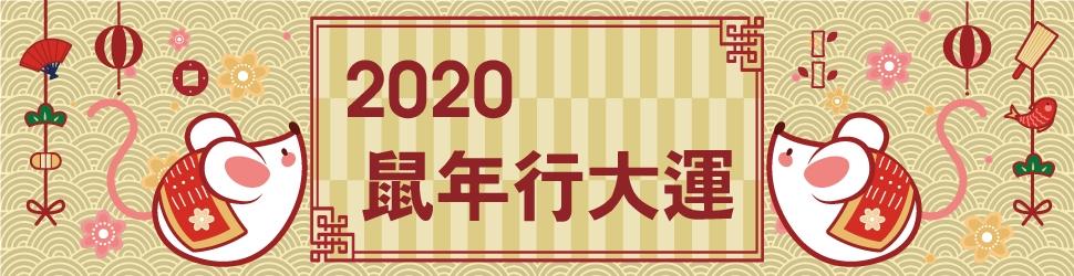 2020新春愉快-1