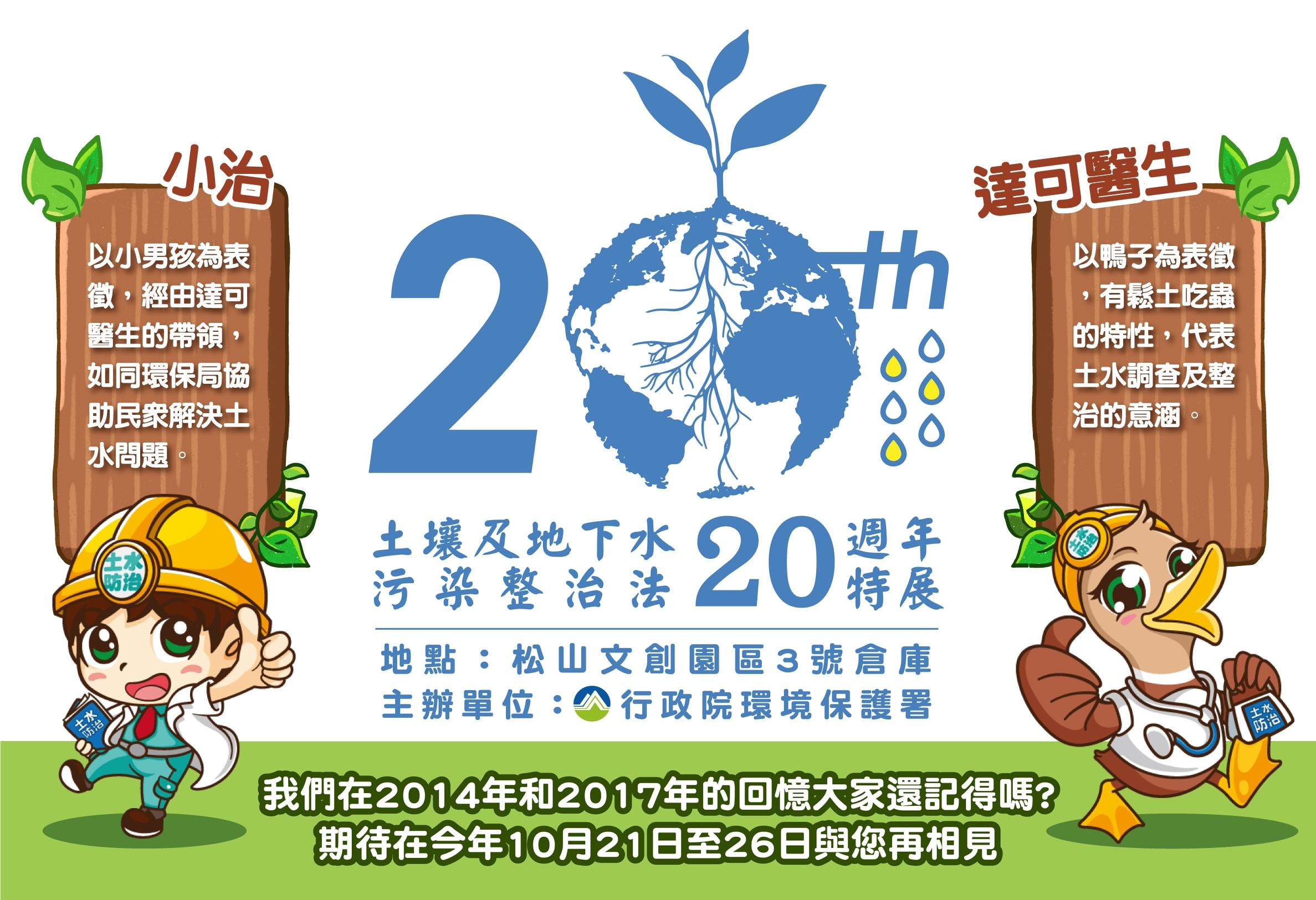 土壤及地下水污染整治法20周年特展
