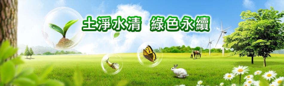 土清水淨綠色永續