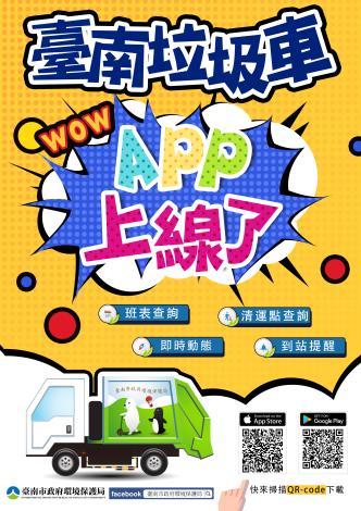 臺南垃圾車app上線了