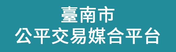 臺南市公平交易媒合平台
