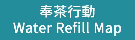 奉茶行動 Water Refill Map
