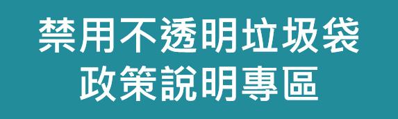 禁用不透明垃圾袋政策說明專區