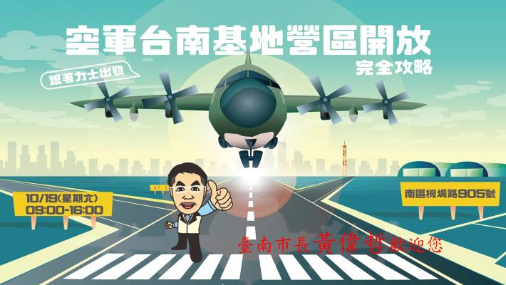 108空軍國防知性之旅臺南機場開放民眾參觀