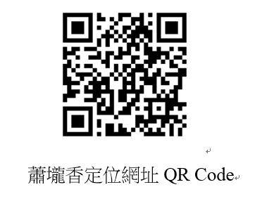 蕭壠香定位網址QR Code.PNG