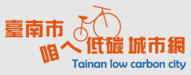 Tainan low carbon city