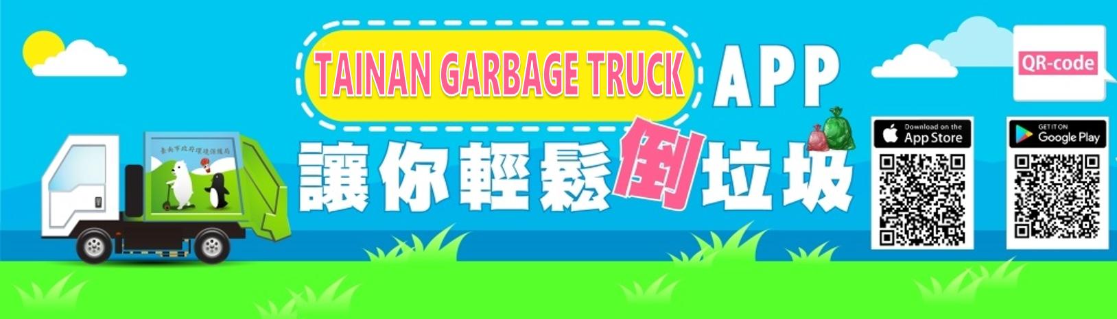 tainan garbage truck