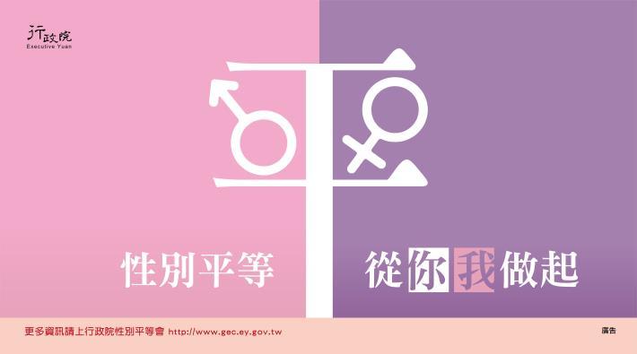 性別平等從妳我做起