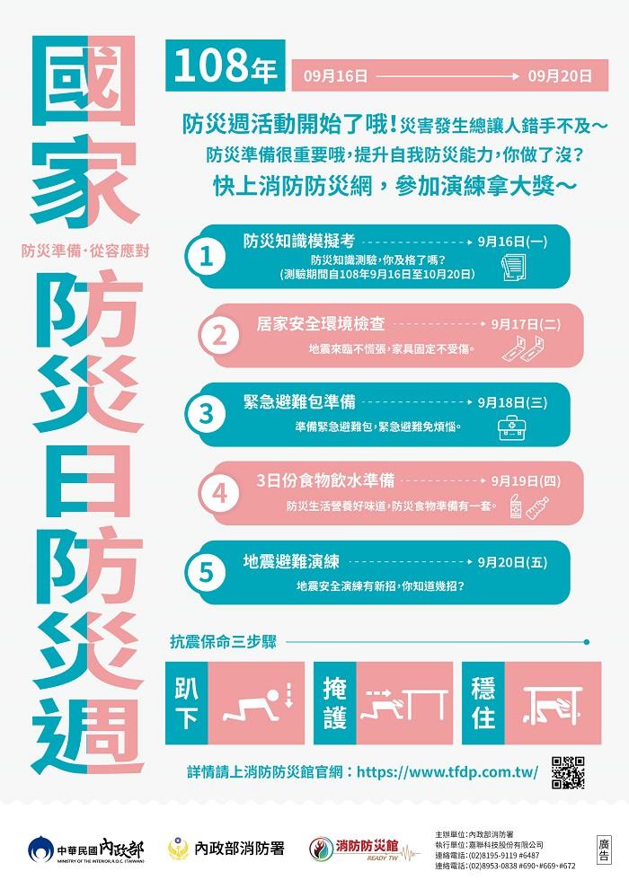 08年921國家防災日地震演練活動