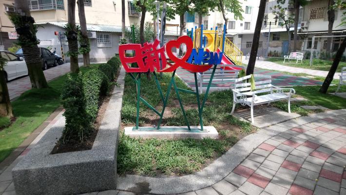 公園標示牌