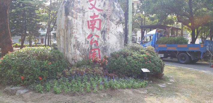 文南公園名碑