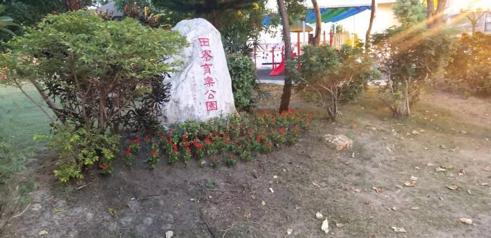 田寮育樂公園