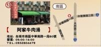 阿家牛肉湯(南區中華南路1段78號)   營業時間:05:00~13:00