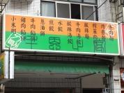 主恩之家刀削麵食店(南區文南路330號) 營業時間:11:00~14:00;16:30~21:00