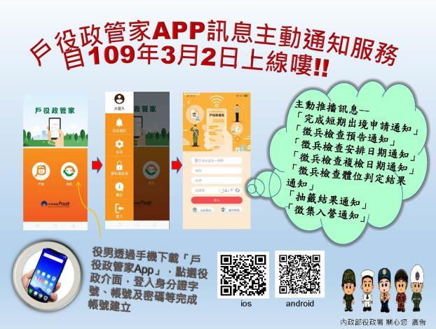 戶役政管家 APP訊息主動通知服務功能宣導海報