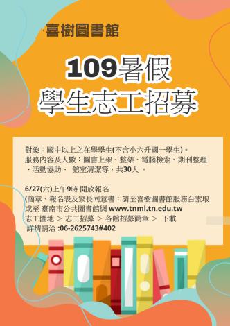 1090627-0711暑期志工招募簡章