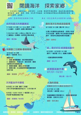 109教育部多元閱讀推廣活動海報