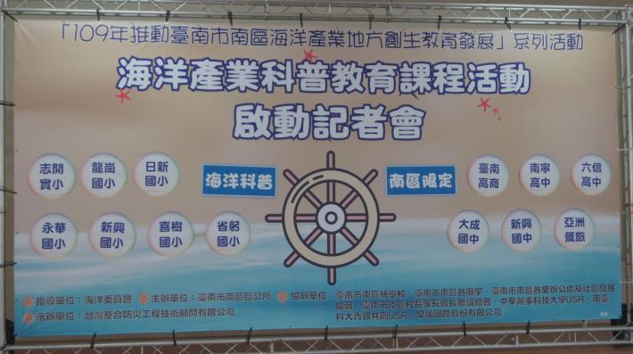 海洋產業科普教育課程正式啟動.JPG