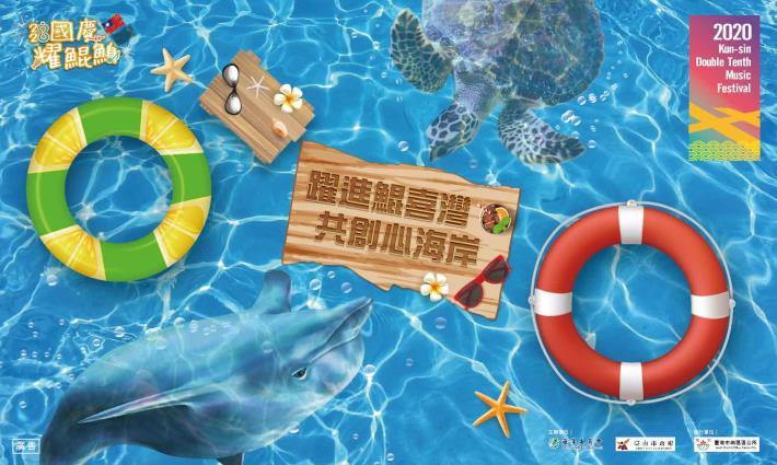 2020國慶耀鯤鯓-150x90cm-野餐墊-02-02