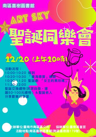 2020 ART SKY聖誕同樂會海報