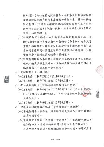 公告110年「對地綠色環境給付計畫」轉(契)作及生產環境維護措施(休耕) (含農業環境基本給付)申報時間第2頁