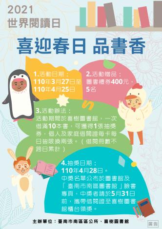 2021喜迎春日品書香海報-世界閱讀日快閃活動