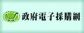 【政府電子採購網 - 網頁連結】