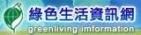 【綠色生活資訊網 - 網頁連結】