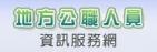 【地方公職人員資訊服務網 - 網頁連結】