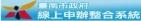 臺南市政府線上申辦整合系統