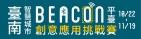 臺南智慧城市Beacon平臺創意應用挑戰賽