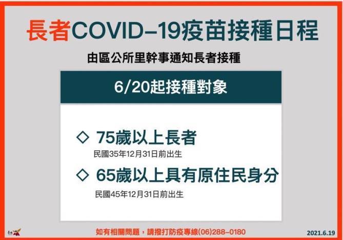 長者covid-19疫苗接種日程