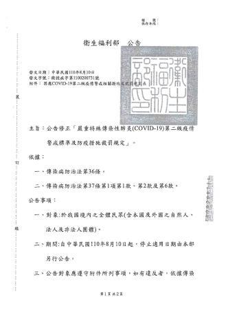 公告頁面1