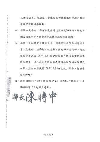 公告頁面2